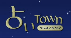 占いTown